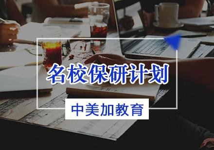 天津綜合留學培訓-名校保研計劃