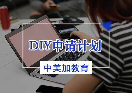 天津綜合留學培訓-DIY申請計劃