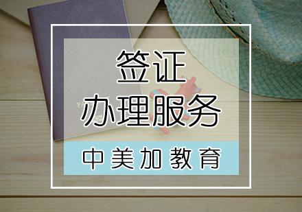 天津綜合留學培訓-簽證辦理服務