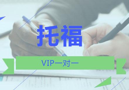 托福VIP1對1培訓班