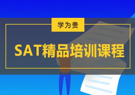 SAT精品培訓課程