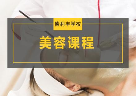 青島*培訓-*課程