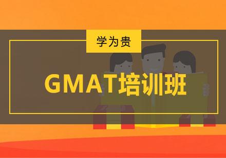 GMAT培訓班