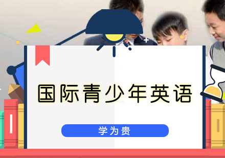 重慶青少英語培訓-Great國際青少年英語6人班