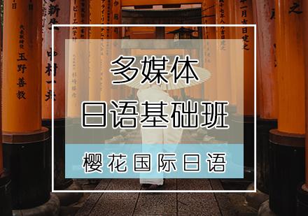 多媒體日語基礎班