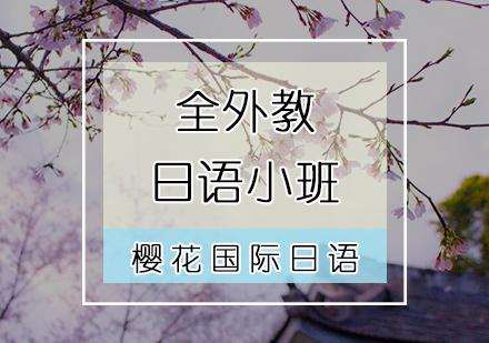 全外教日語小班