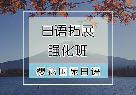 天津日語培訓-日語拓展強化班