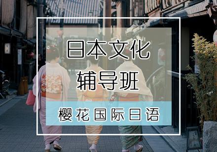 日本文化輔導班