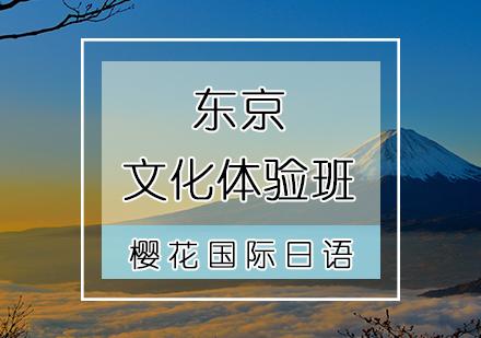 天津日語培訓-東京文化體驗班