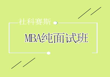 青島MBA培訓-MBA純面試班