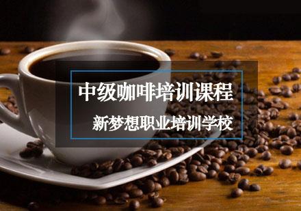 重慶咖啡培訓-中級咖啡培訓課程