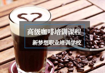 重慶咖啡培訓-高級咖啡培訓課程