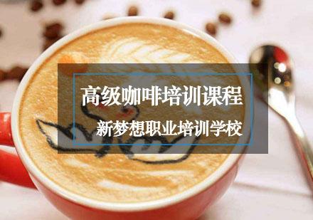 重慶咖啡培訓-SCAE咖啡烘焙、拉花培訓