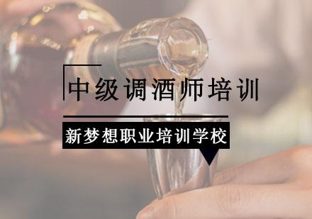 重慶調酒培訓-中級調酒師培訓