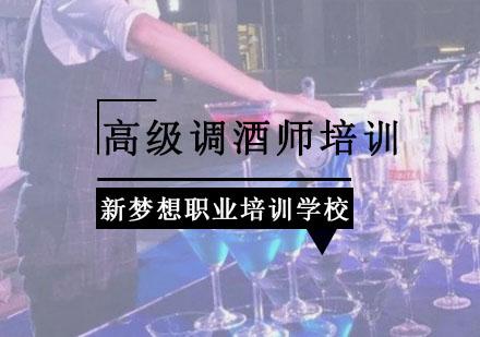 重慶調酒培訓-高級調酒師培訓
