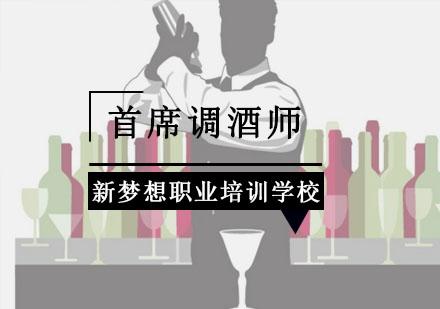 首席調酒師培訓課程