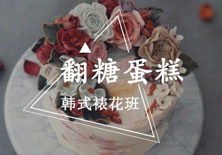 重慶西點培訓-翻糖蛋糕韓式裱花班
