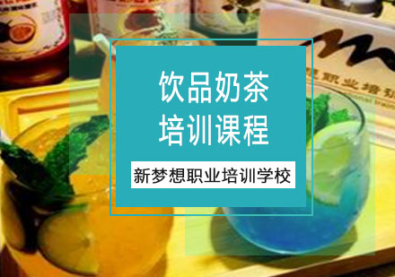 飲品奶茶培訓課程
