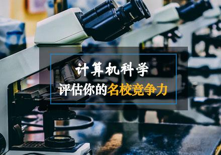 西安電子商務培訓-計算機科學課程