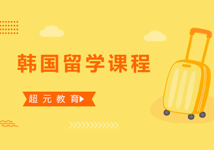 青島韓語培訓-韓國留學課程