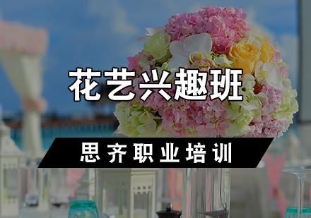 天津插花培訓-花藝興趣班