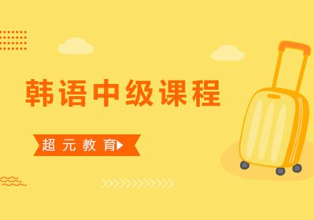 青島韓語培訓-韓語中級課程