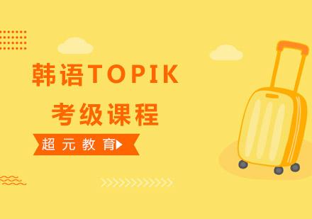青島韓語培訓-韓語TOPIK考級課程