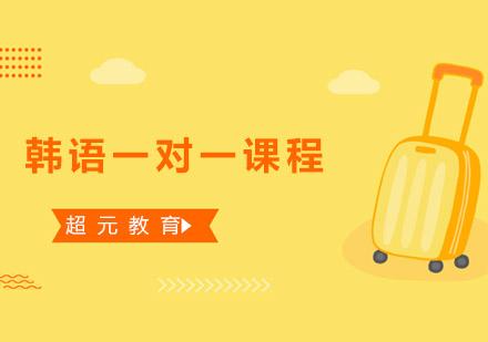青島韓語培訓-韓語一對一課程