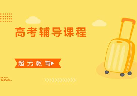 青島高中課程輔導培訓-高考輔導課程