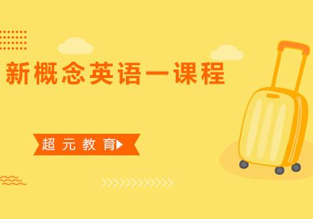 青島英語培訓-新概念英語一課程