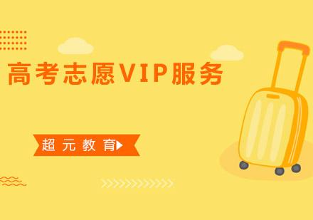 青島高中課程輔導培訓-高考志愿VIP服務