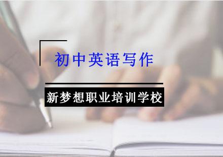 初中英語寫作學習方法