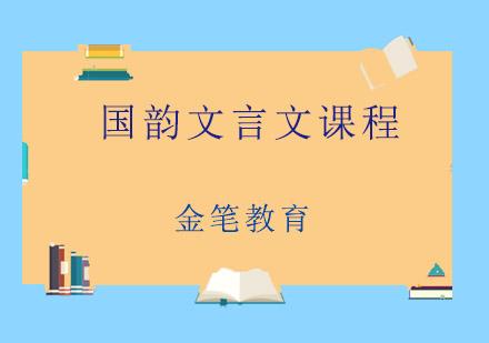 青島初中課程輔導培訓-國韻文言文課程