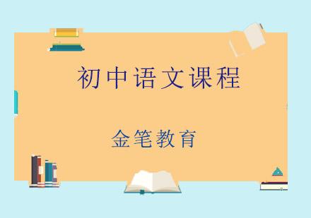 青島初中課程輔導培訓-初中語文課程