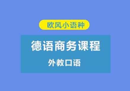 重慶德語培訓-外教德語口語培訓課程