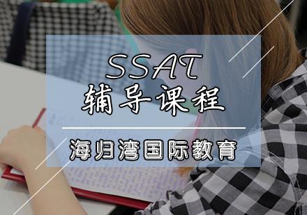 天津SSAT培訓-SSAT輔導課程