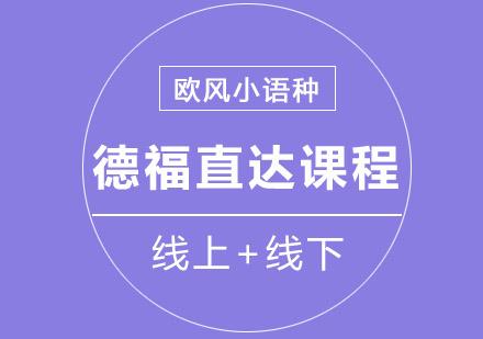 重慶德語培訓-德福零基礎直達培訓課程