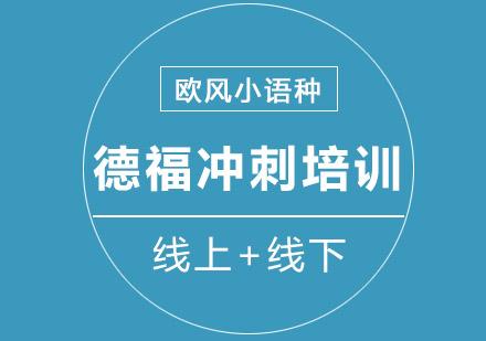 重慶德語培訓-德福沖刺培訓課程