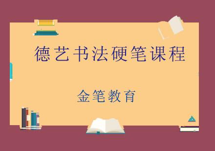 青島書法培訓-德藝書法硬筆課程