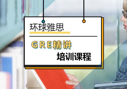 北京GRE精講培訓課程-gre培訓班-北京環球雅思