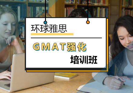 北京GMAT強化培訓班-gmat培訓機構-北京環球雅思