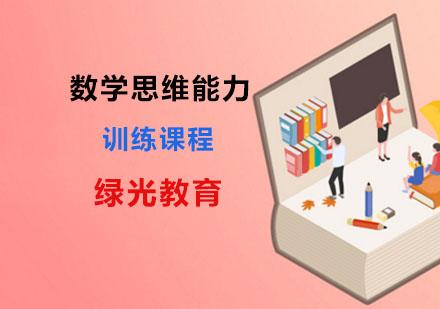上海邏輯思維培訓-數學思維能力訓練課程