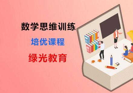 上海邏輯思維培訓-數學思維訓練培優課程