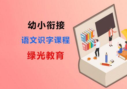 上海幼小銜接培訓-幼小銜接語文識字課程