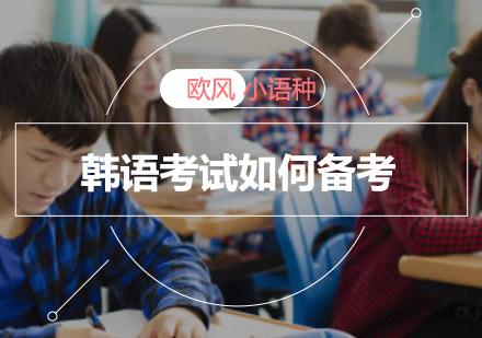 韓語考試如何備考