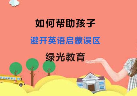 上海學習網-如何幫助孩子避開少兒英語啟蒙誤區