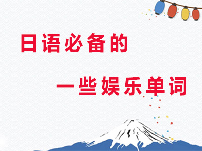 广州日语学习技巧,必备的一些日语娱乐单词!