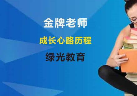 上海學習網-新航道老師成長心路歷程