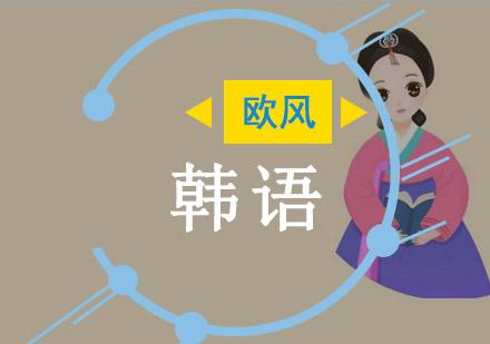 歐風韓語培訓課程