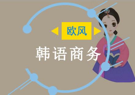 韓語商務培訓課程